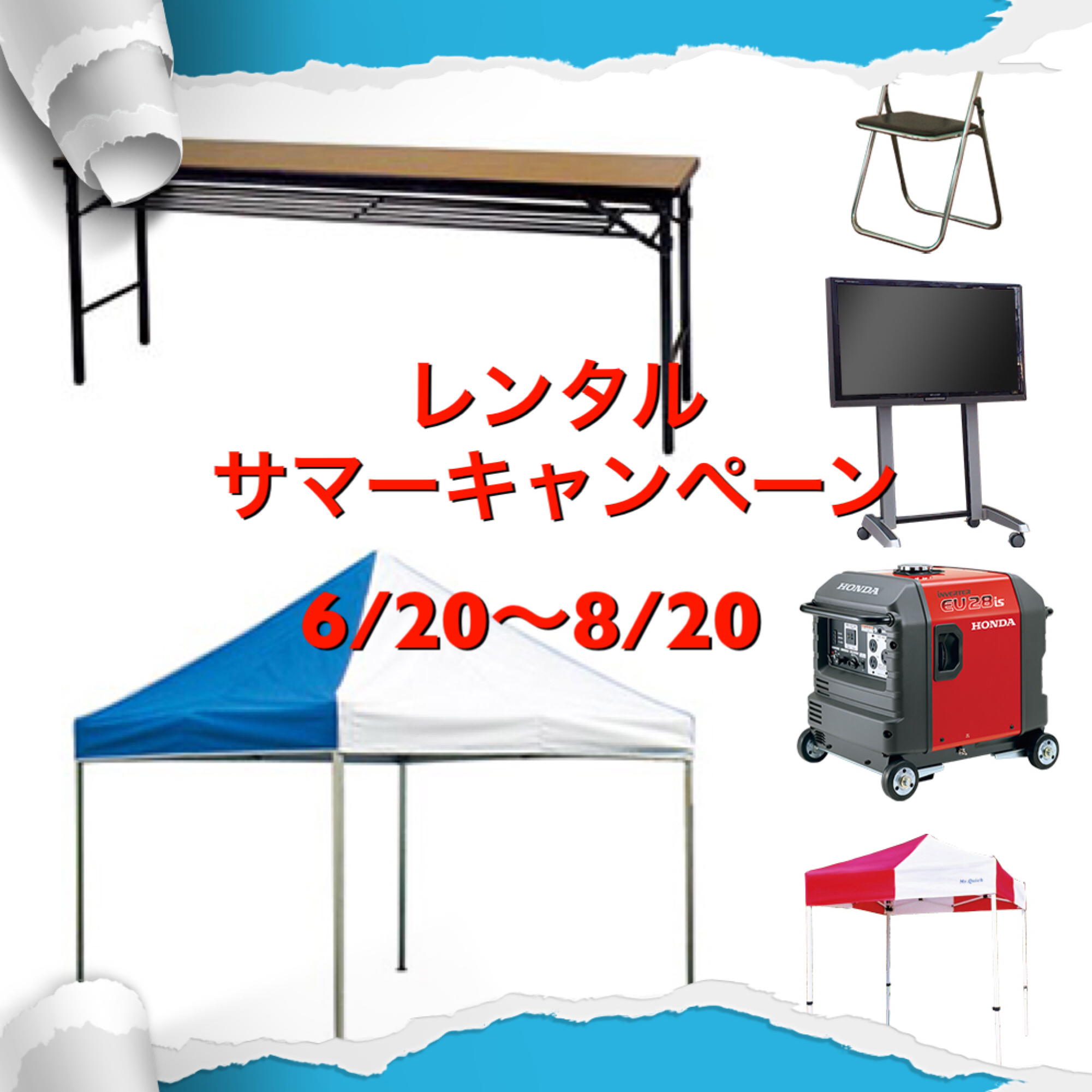 rental_campaign